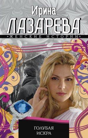 Ирина Лазарева. Голубая искра