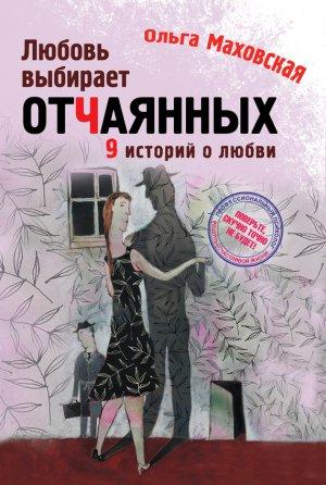 Ольга Маховская. Любовь выбирает отчаянных