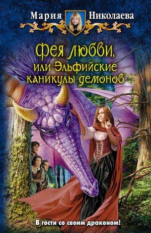 Мария Николаева. Фея любви, или Эльфийские каникулы демонов