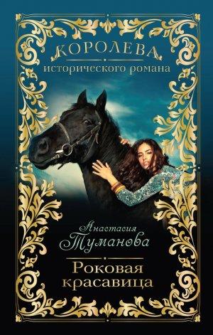 Анастасия Туманова. Роковая красавица