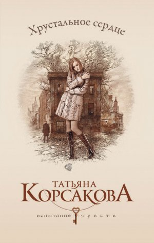 Татьяна Корсакова. Хрустальное сердце