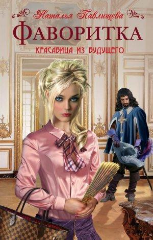 Наталья Павлищева. Фаворитка