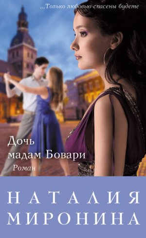 Наталия Миронина. Дочь мадам Бовари