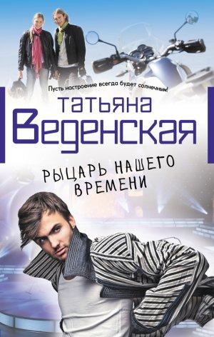 Татьяна Веденская. Рыцарь нашего времени