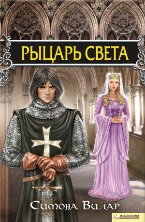 Симона Вилар. Рыцарь света