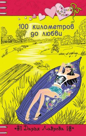 Дарья Лаврова. 100 километров до любви