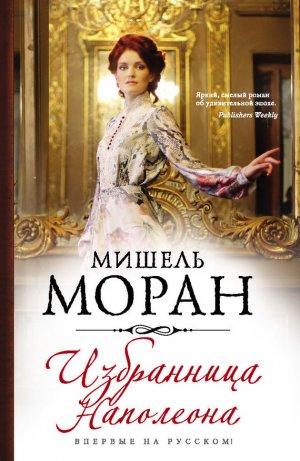 Мишель Моран. Избранница Наполеона