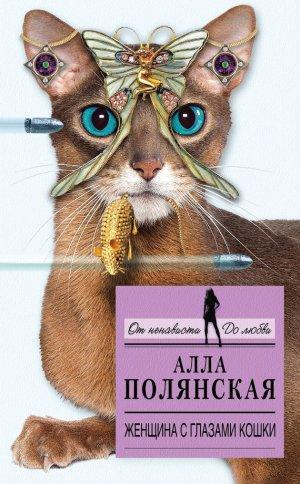 Алла Полянская. Женщина с глазами кошки