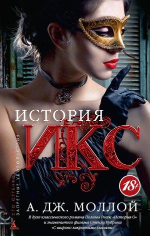 А. Моллой. История Икс