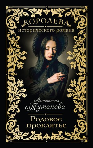 Анастасия Туманова. Родовое проклятье