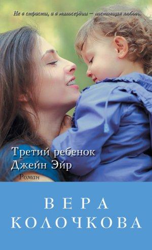 Вера Колочкова. Третий ребенок Джейн Эйр