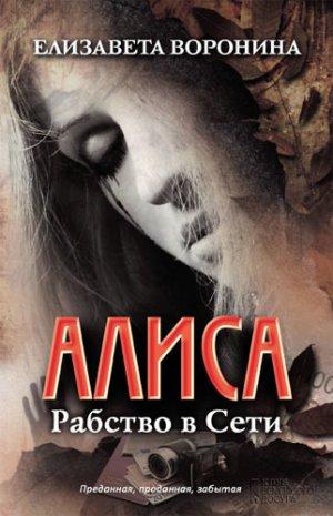 Елизавета Воронина. Алиса. Рабство в Сети