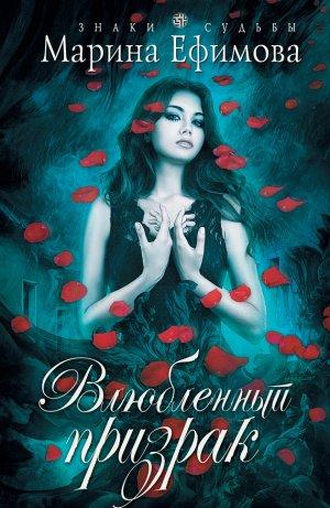 Марина Ефимова. Влюбленный призрак