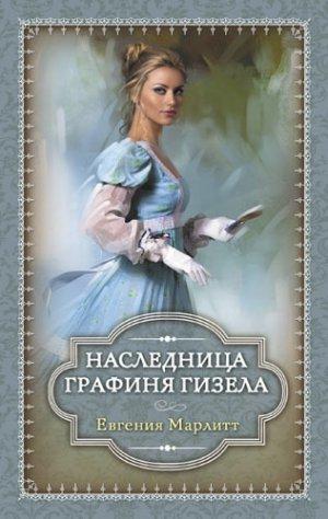 Евгения Марлитт. Наследница. Графиня Гизела (сборник)