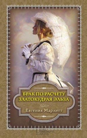 Евгения Марлитт. Брак по расчету. Златокудрая Эльза (сборник)