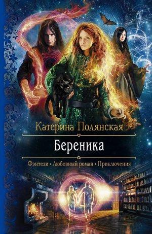 Екатерина Полянская. Береника