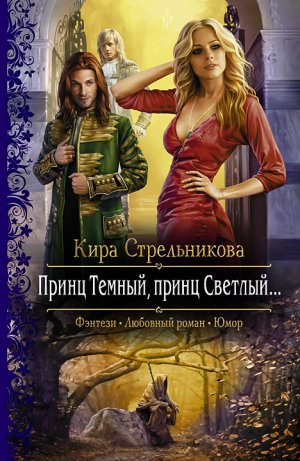 Кира Стрельникова. Принц Темный, принц Светлый…