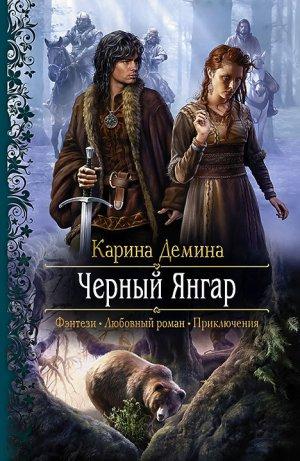 Карина Демина. Чёрный Янгар