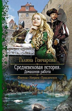 Галина Гончарова. Средневековая история. Домашняя работа