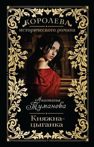 Анастасия Туманова. Княжна-цыганка