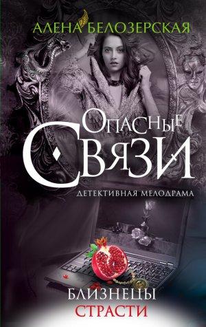 Алёна Белозерская. Близнецы страсти