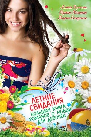 Алина Кускова. Летние свидания (сборник)