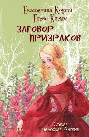 Екатерина Коути. Заговор призраков