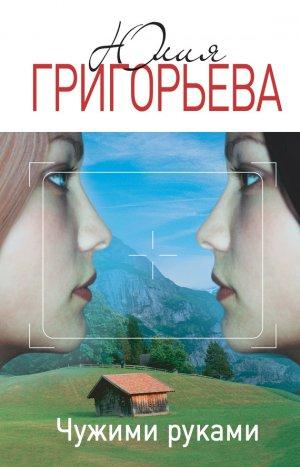 Юлия Григорьева. Чужими руками