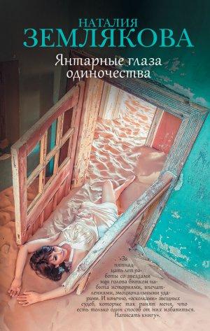 Наталия Землякова. Янтарные глаза одиночества