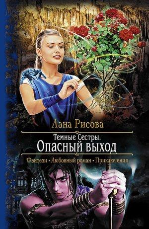 Лана Рисова. Темные сестры. Опасный Выход