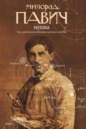 Милорад Павич. Мушка (сборник)