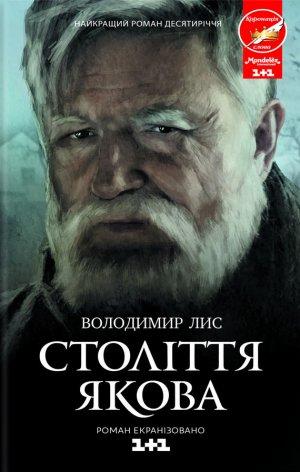 Володимир Лис. Століття Якова
