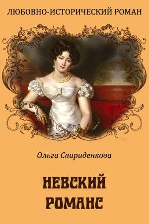 Ольга Свириденкова. Невский романс