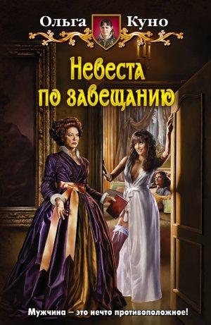 Ольга Куно. Невеста по завещанию