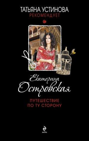 Екатерина Островская. Путешествие по ту сторону