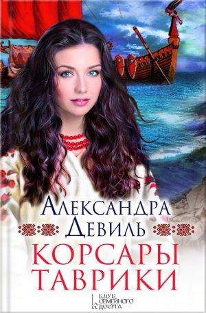 Александра Девиль. Корсары Таврики