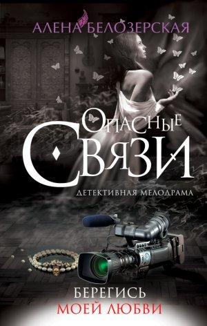 Алёна Белозерская. Берегись моей любви