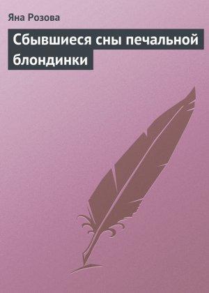 Яна Розова. Сбывшиеся сны печальной блондинки