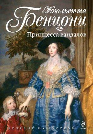 Жюльетта Бенцони. Принцесса вандалов