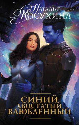 Наталья Косухина. Синий, хвостатый, влюбленный