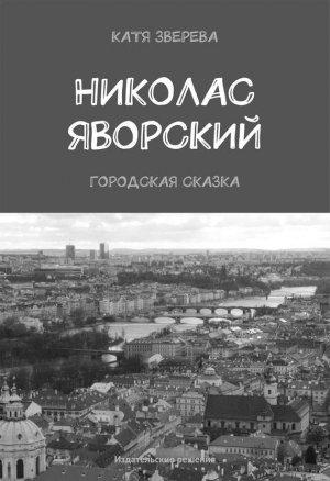 Катя Зверева. Николас Яворский. Городская сказка