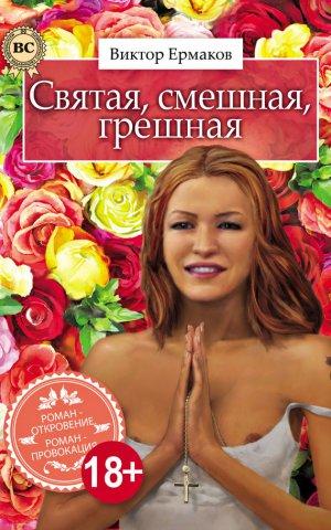 Виктор Ермаков. Святая, смешная, грешная