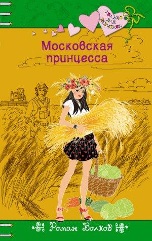 Роман Волков. Московская принцесса