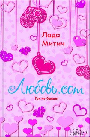 Лада Митич. Любовь.com
