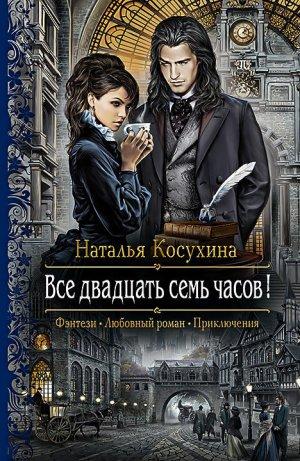 Наталья Косухина. Все двадцать семь часов!