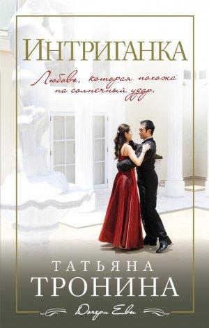 Татьяна Тронина. Интриганка