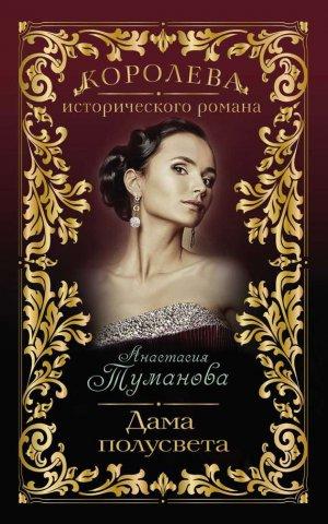 Анастасия Туманова. Дама полусвета