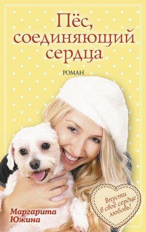 Маргарита Южина. Пёс, соединяющий сердца
