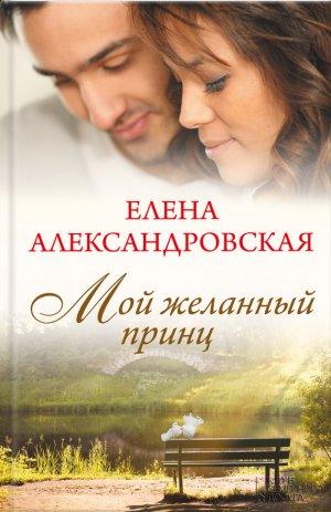 Елена Александровская. Мой желанный принц
