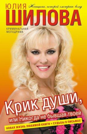 Юлия Шилова. Крик души, или Никогда не бывшая твоей
